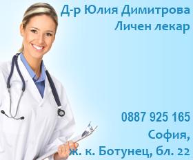 Юлия Димитрова