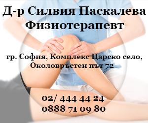Д-р Силвия Паскалева – Физиотерапевт