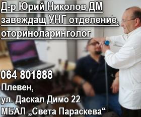 ДИАГНОСТИЧНО-КОНСУЛТАТИВЕН ЦЕНТЪР СВЕТА ПАРАСКЕВА