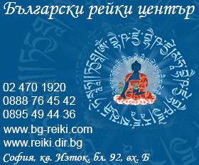 Български рейки център | РЕЙКИ