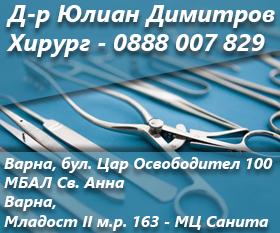 д-р Юлиан Димитров