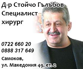 Стойчо Гълъбов – Специалист хирург Самоков