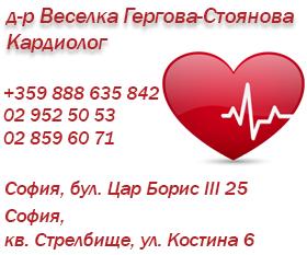 д-р Веселка Иванова Гергова-Стоянова