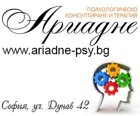Център Ариадне - Петя Милчева