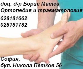 Борис Матев