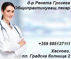 д-р Ренета Грозева