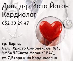 Доц. д-р Йото Йотов