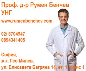 Румен Бенчев