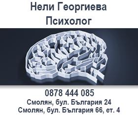 психолог Нели Георгиева