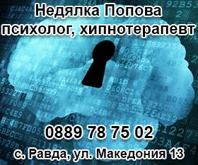 Недялка Попова / Психологичен център