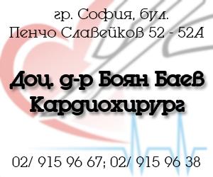 Доц. д-р Боян Баев – Кардиохирург