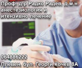 проф. Радко Радев