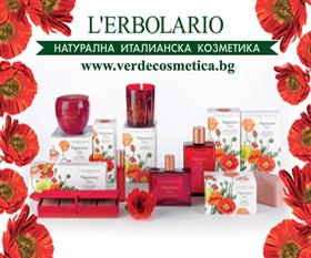 Верде козметика - Натурална Италианска Козметика