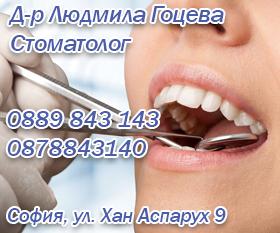 Д-р Людмила Гоцева