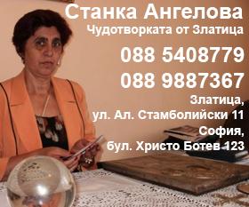 Станка Ангелова