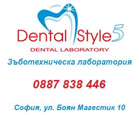 Дентал Стил 5 - зъботехническа лаборатория София