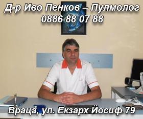 Д-р Иво Пенков