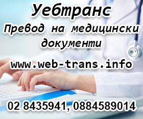 ЕТ НАТАЛИЯ ЧИКОВА - Уеб Транс - преводи