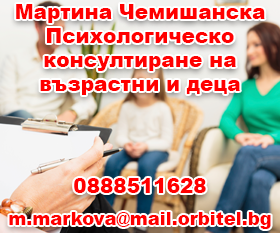 Мартина Георгиева Чемишанска - Маркова
