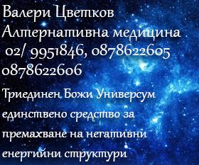 ВАЛЕРИ ЦВЕТКОВ