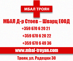 МБАЛ Д-р Стоев-Шварц ЕООД