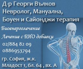 Д-р Георги Вълков – невролог