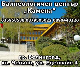 """Балнеологичен център """"Камена"""" ЕАД"""