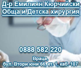 Емилиян КЮРКЧИЙСКИ
