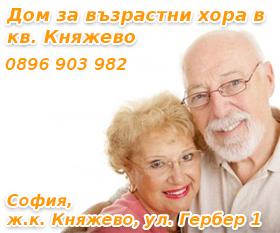 Дом за възрастни хора- Княжево