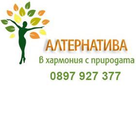 Център за здраве и красота  Алтернатива