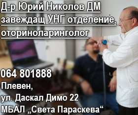 Д-р Юрий Николов ДМ