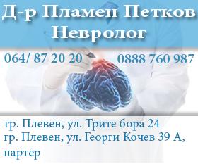 д-р Пламен Петков