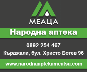 Народна аптека Меаца - Меаца ЕООД