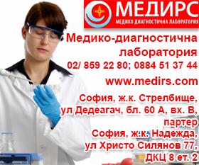 МЕДИРС МЕДИКО-ДИАГНОСТИЧНА ЛАБОРАТОРИЯ ЕООД