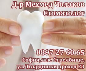 Д-р Мехмед Чолаков