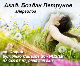 Акад. Богдан Петрунов – Алерголог гр. София