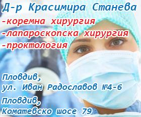 Красимира Станева