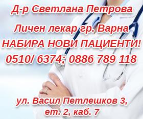 Светлана Славова Петрова