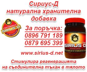 Сириус Д