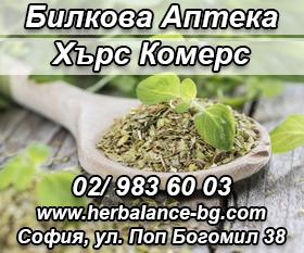 ХЪРС КОМЕРС