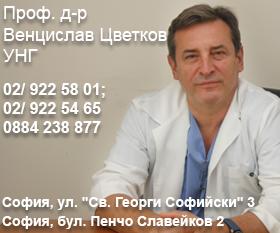 Проф. Венцислав Цветков
