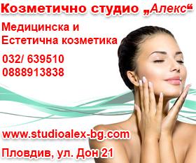 "Козметично студио ""Алекс"" – Пловдив"
