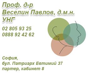 Проф. д-р Д.М.Н.  Веселин  Павлов