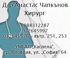 Д-р Анастас Чапкънов – хирург гр. Пловдив