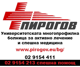 Асен Балтов / УМБАЛСМ Н. И. Пирогов ЕАД