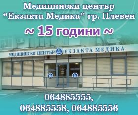 """Медицински център – """"Екзакта Медика"""""""