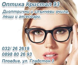 Оптика Кристал 93 Б И