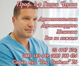 Проф. д-р Георги Чернев