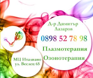 д-р Димитър Лазаров – озонотерапия гр. София