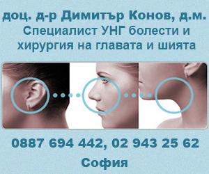 Димитър Конов